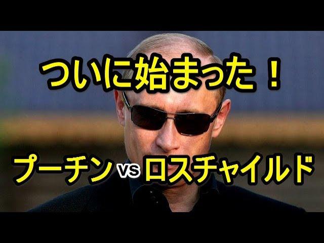 """ロシア国営TVがロスチャイルドの""""鉄の掟""""を暴く特集番組を放送!"""