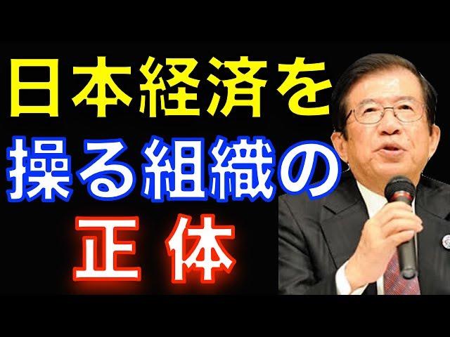 【武田邦彦】誰も言わなかった『日本経済を操る組織の正体』貧乏人がお金を吸い上げられる理由!