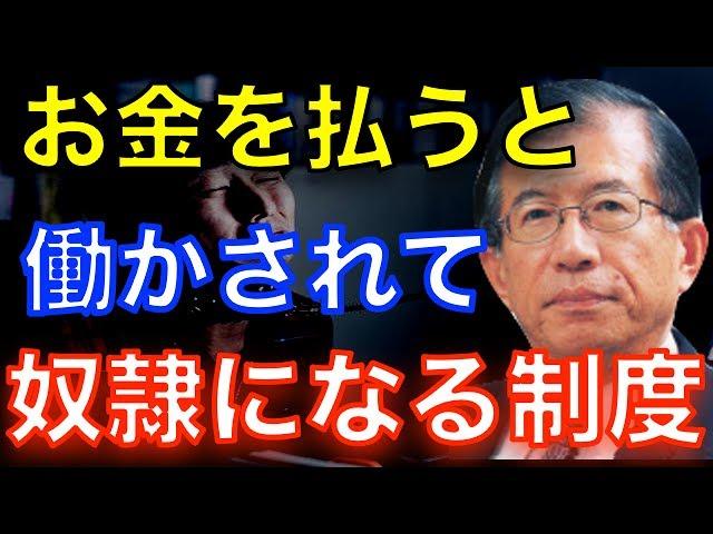 【武田邦彦】騙されやすい日本人につけ込んだ制度!『お金を払うと働かされる』