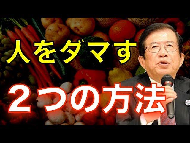 【武田邦彦】野菜=健康というインチキ!!『人を騙す2つの方法』