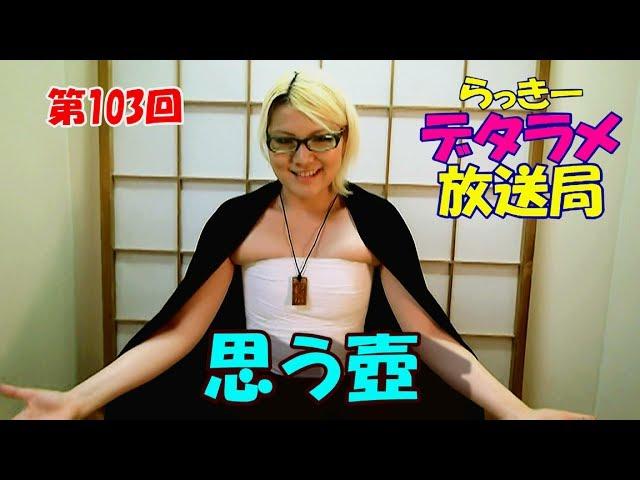 らっきーデタラメ放送局★第103回『思う壺』