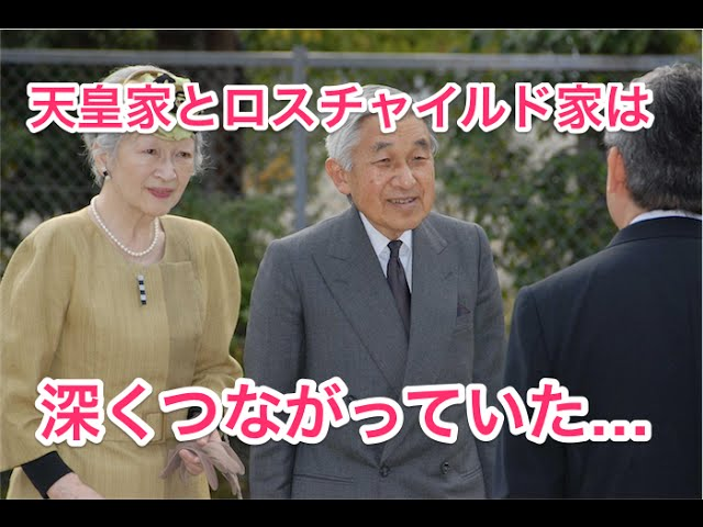 天皇家とロスチャイルド家のつながり【都市伝説】