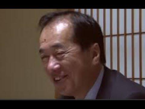 菅直人・元首相・・『弱虫安倍総理』は・・『あまりにも臆病で卑劣!!』