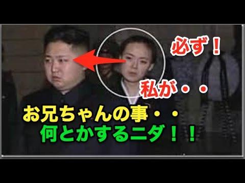 閲覧注意!!北朝鮮影のNo 2!!金与正?!驚愕!