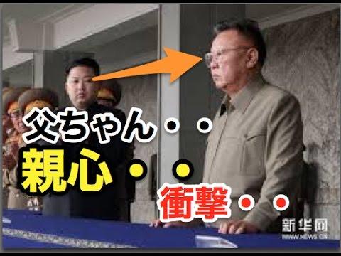 北朝鮮!!金正日!金正恩を!帯同した理由は!?