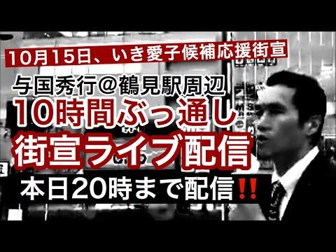 【ライブ生中継】友情街宣⑥