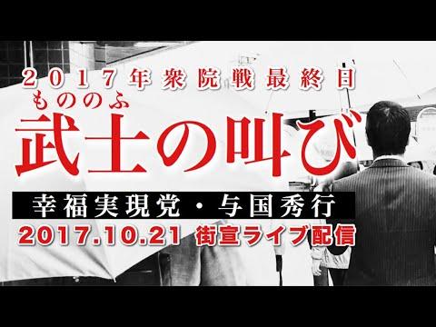 街宣ライブ②『薩長幕府を倒さねばならない』@山梨