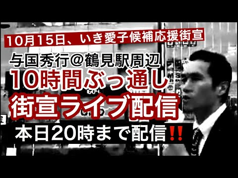 【ライブ生中継】友情街宣②