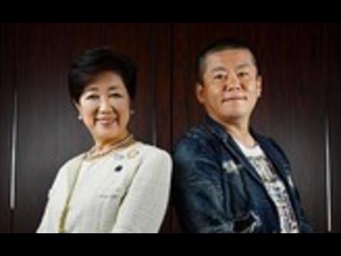 堀江貴文氏と小池都知事が対談・・都議選に挑む・・小池都知事の意外な本音・・