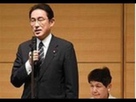 岸田文雄外相・・ポスト安倍に向け存在感アピールに躍起!宏池会60周年シンポジウム・・