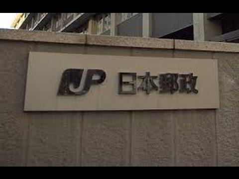 日本郵政・・赤字転落は当然の結果・・?!日本企業のM&A史の・・『悪い見本に・・』