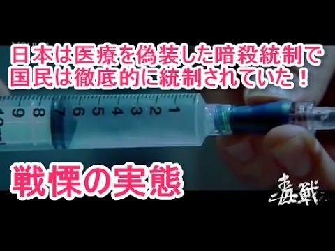 【警察24時の裏】警察、検察、裁判所を信じるな!6日本人が知らない暗殺処刑国家の実態 暗黒の日本では捏造冤罪どころか独断で死刑執行まで行われている 恐るべき薬殺国家プロジェクト 年間何十万件の薬殺