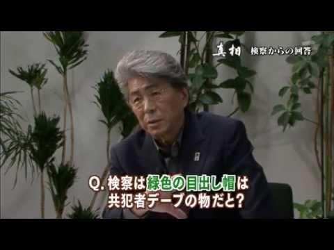 【偽装社会】捏造が警察、検察では当然「警察幹部命令の裏金作りで捜査費がほとんどは裏金になるから、捜査現場では捏造して辻褄を合わせてウラ金を造って上納しないとしょうが無いだろう」本当の日本の現実