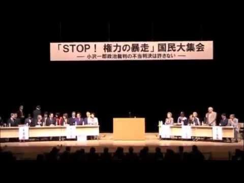 警察24時の犯罪 国民生活をメチャクチャに破壊している司法の闇 警察、検察、裁判所の横暴な実態 三井環さんと仙波敏郎さんの講演