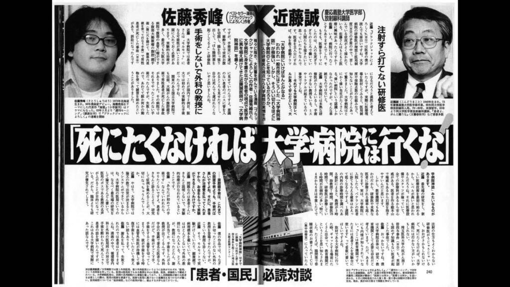 殺戮の人殺し医療 医療過誤、医猟犯罪問題を斬る! 内海聡先生と船瀬俊介先生