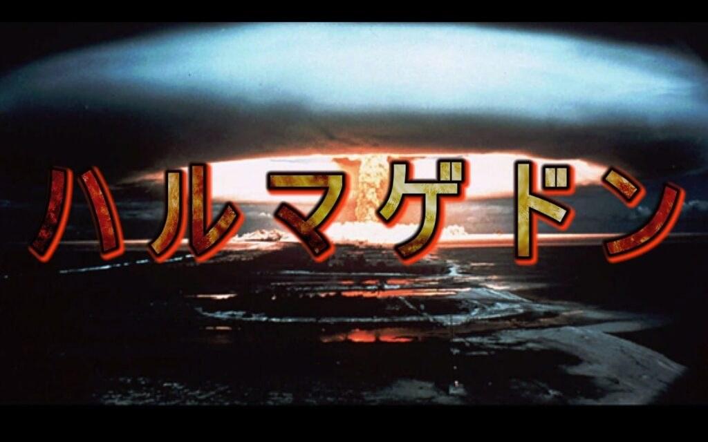 【ハルマゲドンの危機】『新・霊界物語 二十四話』