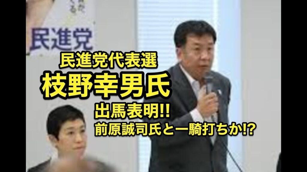 枝野幸男氏が出馬表明!!民進党代表選・・『リーダーとして!』『やらせていただくことが適切だと判断した!!』