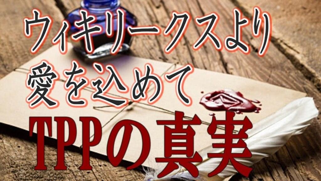 【自殺を選ぶ日本人】TPPの真実~ウィキリークスより愛を込めて~                  『新・霊界物語 第八十二話』