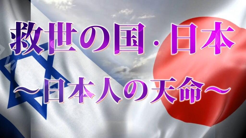 【救世の国・日本】『新・霊界物語 二十五話』~日本人の天命~