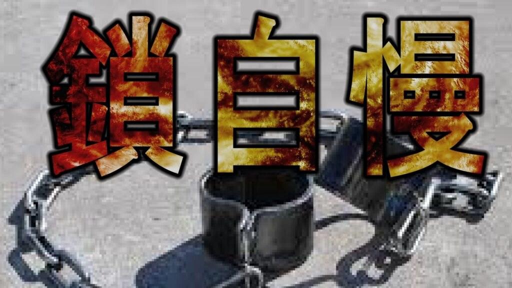 【奴隷の鎖自慢】『新・霊界物語 五十二話』
