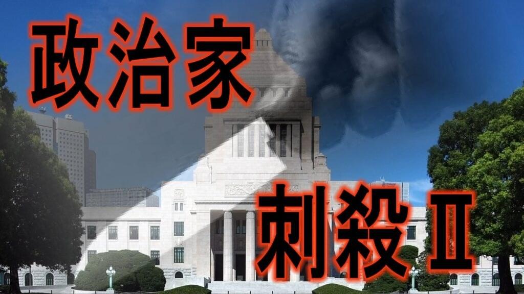 【政治家暗殺事件3-2】 『石井紘基議員 暗殺の謎』