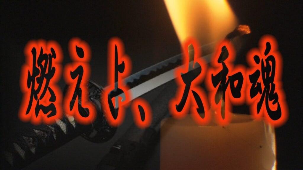 【日本侵略】「燃えよ、大和魂」                       『新・霊界物語 第百二話』