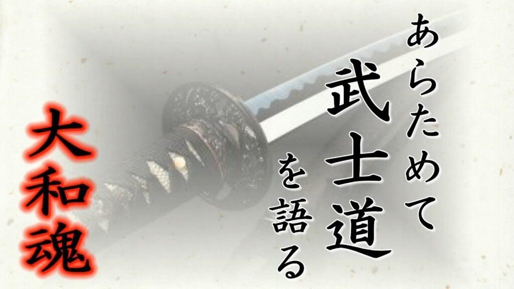 改めて武士道を語る                      『新・霊界物語 第二百八話』