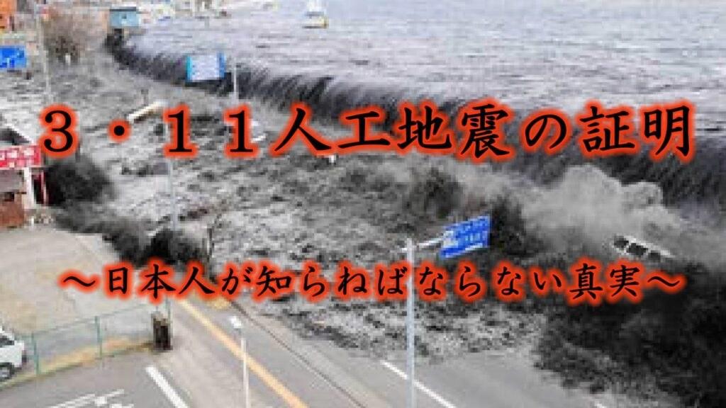 3.11人工地震の証明~日本人が知らねばならない真実~