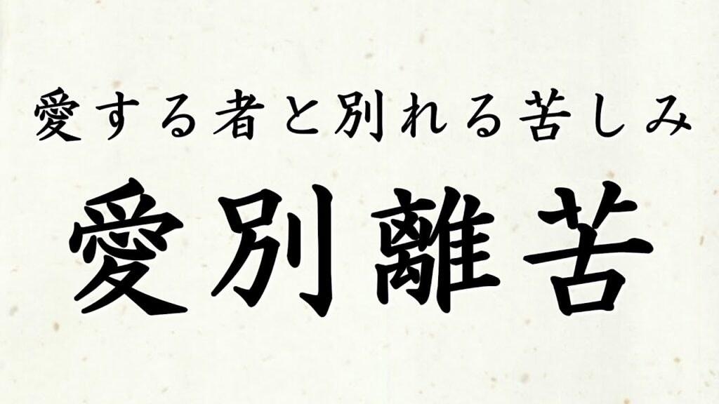 愛する者との別れ~愛別離苦~                 『新・霊界物語 第二百二話』