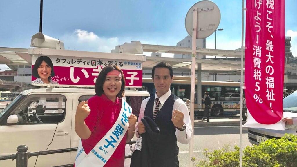 『大和魂で日本を守る』いき愛子候補街宣・応援弁士