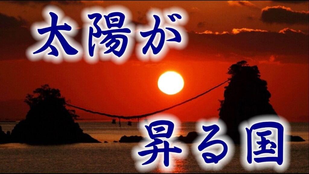 侍ですか?奴隷ですか?~太陽が昇る国~             『新・霊界物語 第千話』