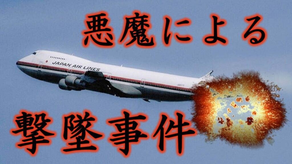 【日本航空123便】~悪魔による撃墜事件~『新・霊界物語 十一話』