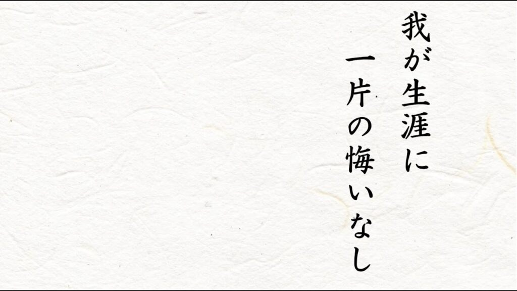 我が生涯に一片の悔い無し                   『新・霊界物語 第百九十九話』