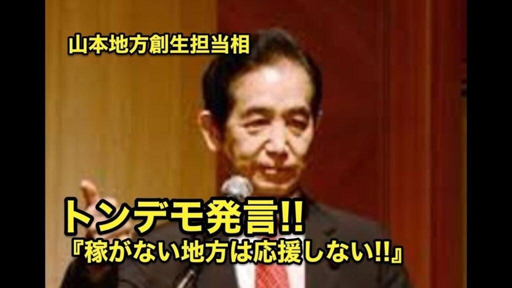 山本地方創生担当相が・・講演でトンデモ発言!!『稼がない地方は応援しない!!』