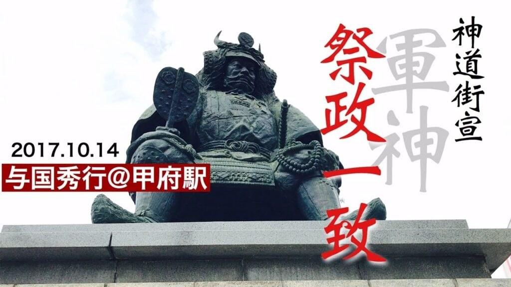 【神道街宣4】軍神、祭政一致
