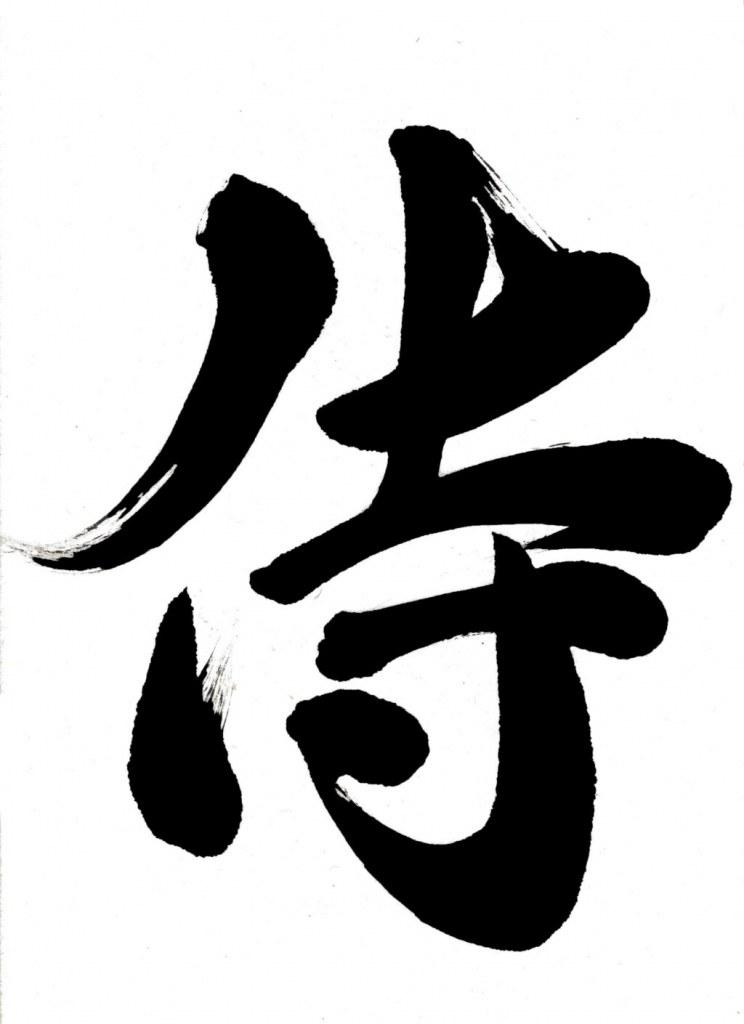 『サムライ精神を取り戻せ!其の三』 ~日本の心、大和魂~