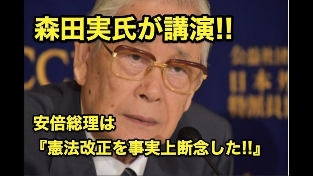 『早期の解散総選挙もあり得る』『安倍総理は憲法改正を事実上断念した!』森田実氏が講演