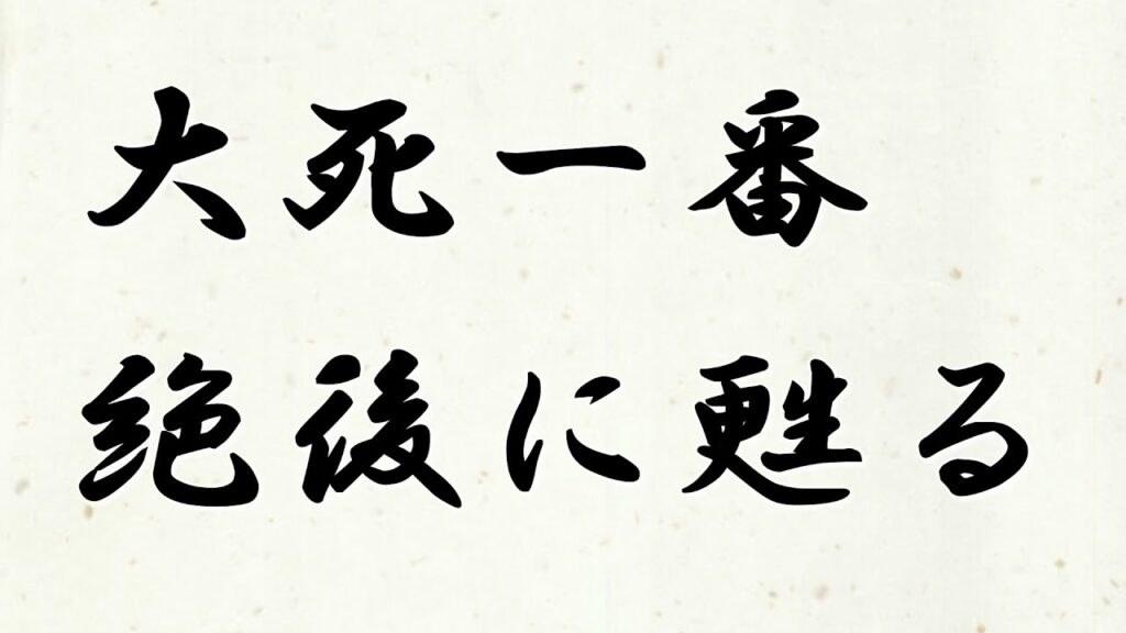 大死一番、絶後に甦る                     『新・霊界物語 第二百一話』
