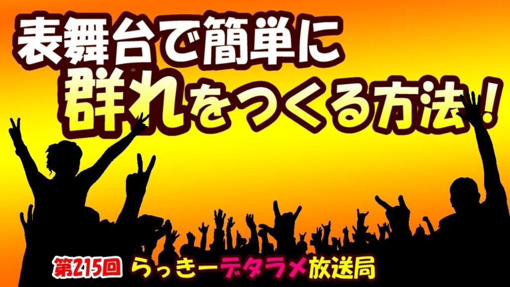 らっきーデタラメ放送局★第215回『表舞台で簡単に群れをつくる方法!』