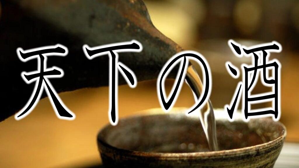 【草莽崛起】『新・霊界物語 三十九話』~天下の美酒を喰らわん ~