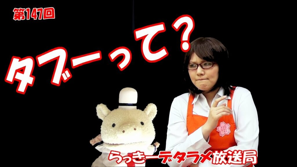 らっきーデタラメ放送局★第147回『タブーって?』
