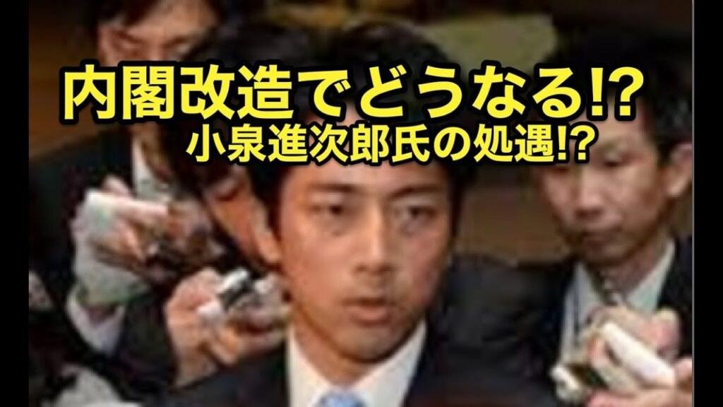 内閣改造でどうなる!?『岸田文雄氏』『甘利明氏』『小泉進次郎氏』の処遇!?