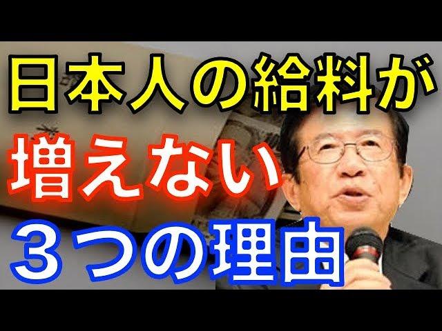 【武田邦彦】日本人の給料が増えない3つの理由! ※バッシング覚悟で暴露します※