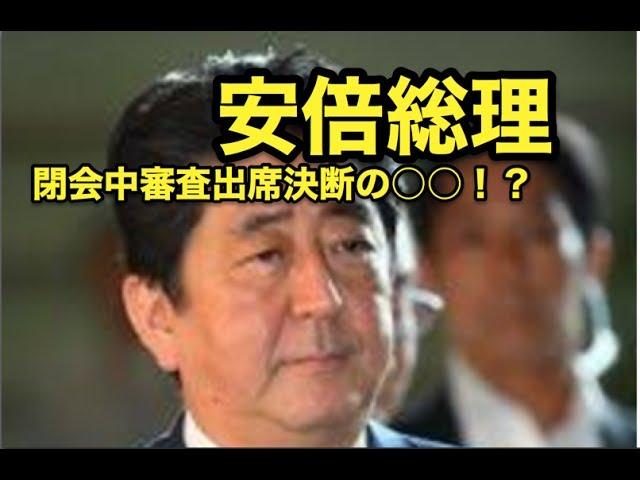 実現阻む国対委外遊・・安倍総理『閉会中審査』出席決断の嘘・・!?