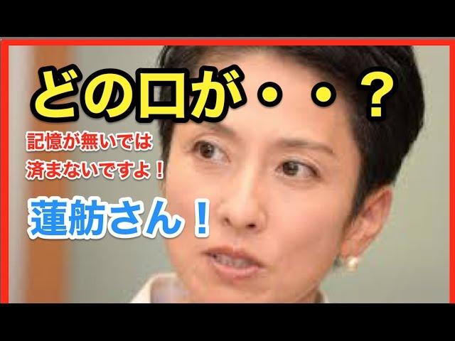 蓮舫代表・どの口が言う??!記憶違いでは済まない?!閲覧注意!!衝撃!