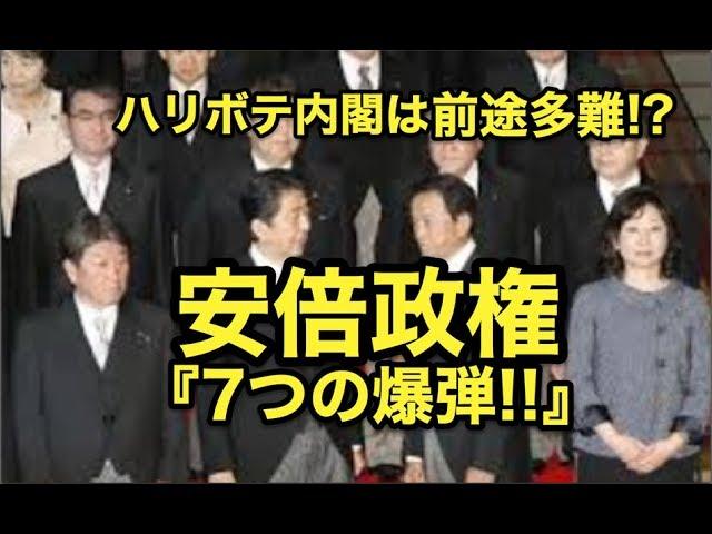 ハリボテ内閣は・・前途多難!?安倍政権・・『7つの爆弾!!』