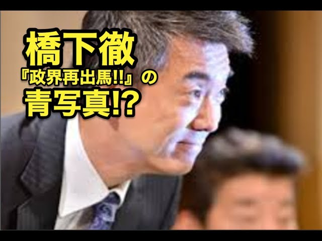 橋下徹・・『政界再出馬』の青写真!!