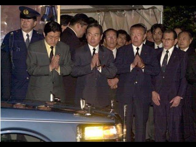 元衆議院議長・綿貫民輔氏・・小渕首相との・・最後の電話・・