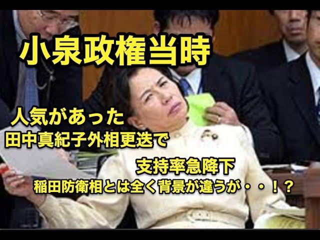 安倍総理・・『小泉政権は・・』『田中真紀子氏更迭で支持急落・・』