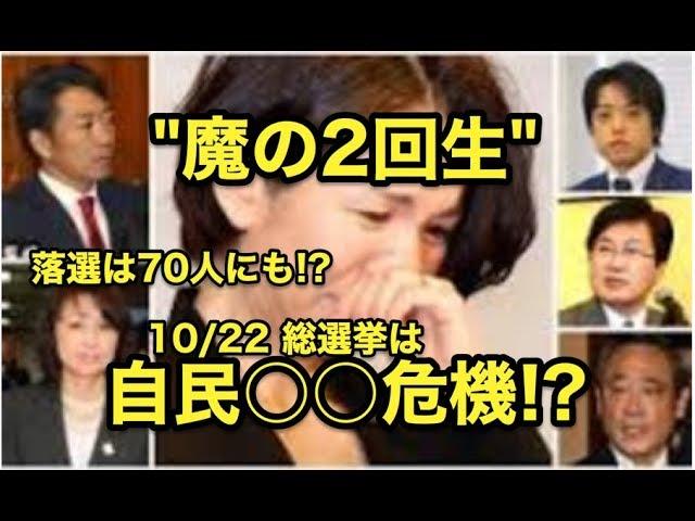 """""""魔の2回生""""落選は・・70人にも・・10•22総選挙は・・自民○○危機!?"""